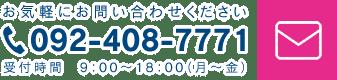 TEL:092-408-7771